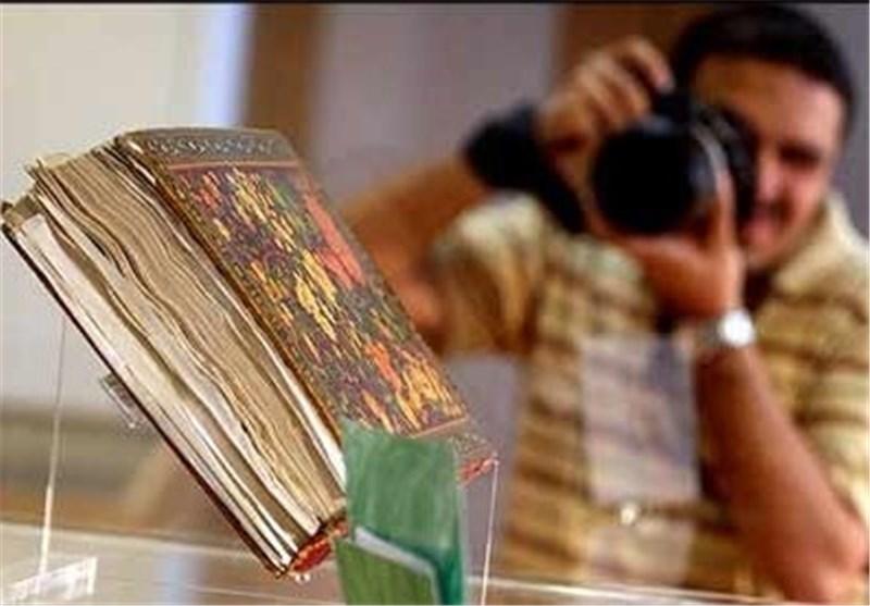 آخرین برگ از قرآن «دزدیده شده» ایرانی در حراجهای جهانی فروخته شد!