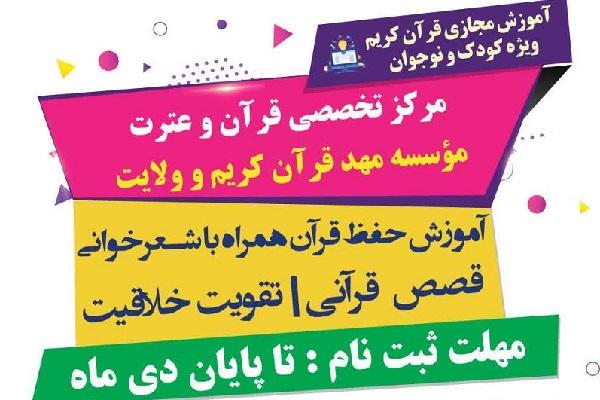 برگزاری کلاسهای مجازی حفظ قرآن ویژه کودکان زیر ۸ سال