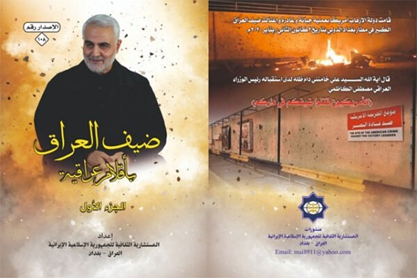 رونمایی از کتاب «میهمان عراق با قلم شخصیت های عراقی» در عراق