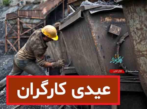 خبر ناراحت کننده ؛ بسیاری از کارگران عیدی کامل نمیگیرند+دلیل