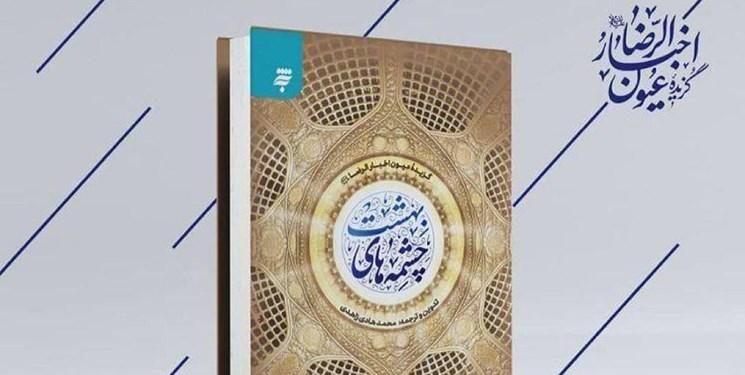 «چشمههای بهشت» منتشر شد/ زبانی ساده از مفاهیم بلند عیون اخبار الرضا (ع)