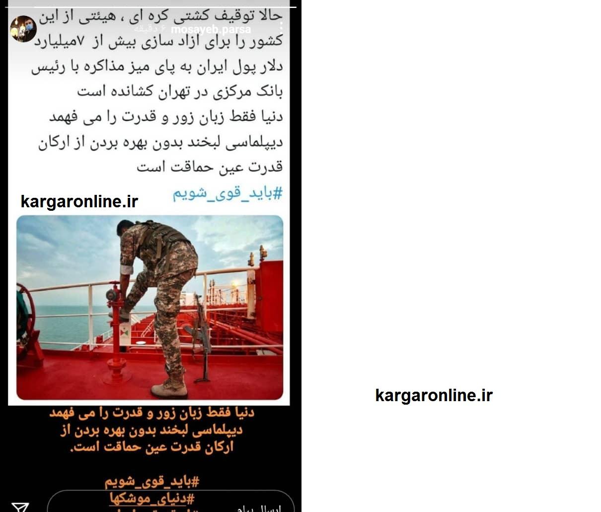 عکس /پوتین ها ی عزت روی کشتی که ۷ میلیارد دلار برای ایران سود داشت