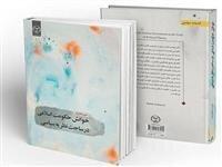 «خوانش حکومت اسلامی در ساحت نظریه سیاسی» منتشر شد