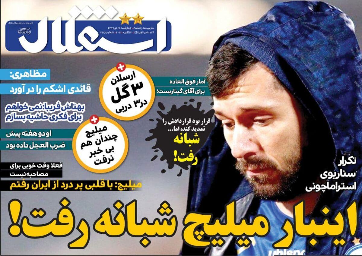 روزنامه استقلال جوان| اینبار میلیچ شبانه رفت!