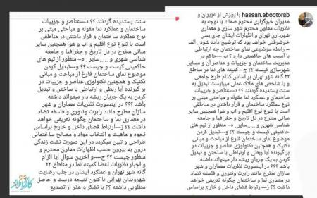 در معاونت شهرسازی شهرداری تهران چه خبر است؟ بحران یا سوء مدیریت