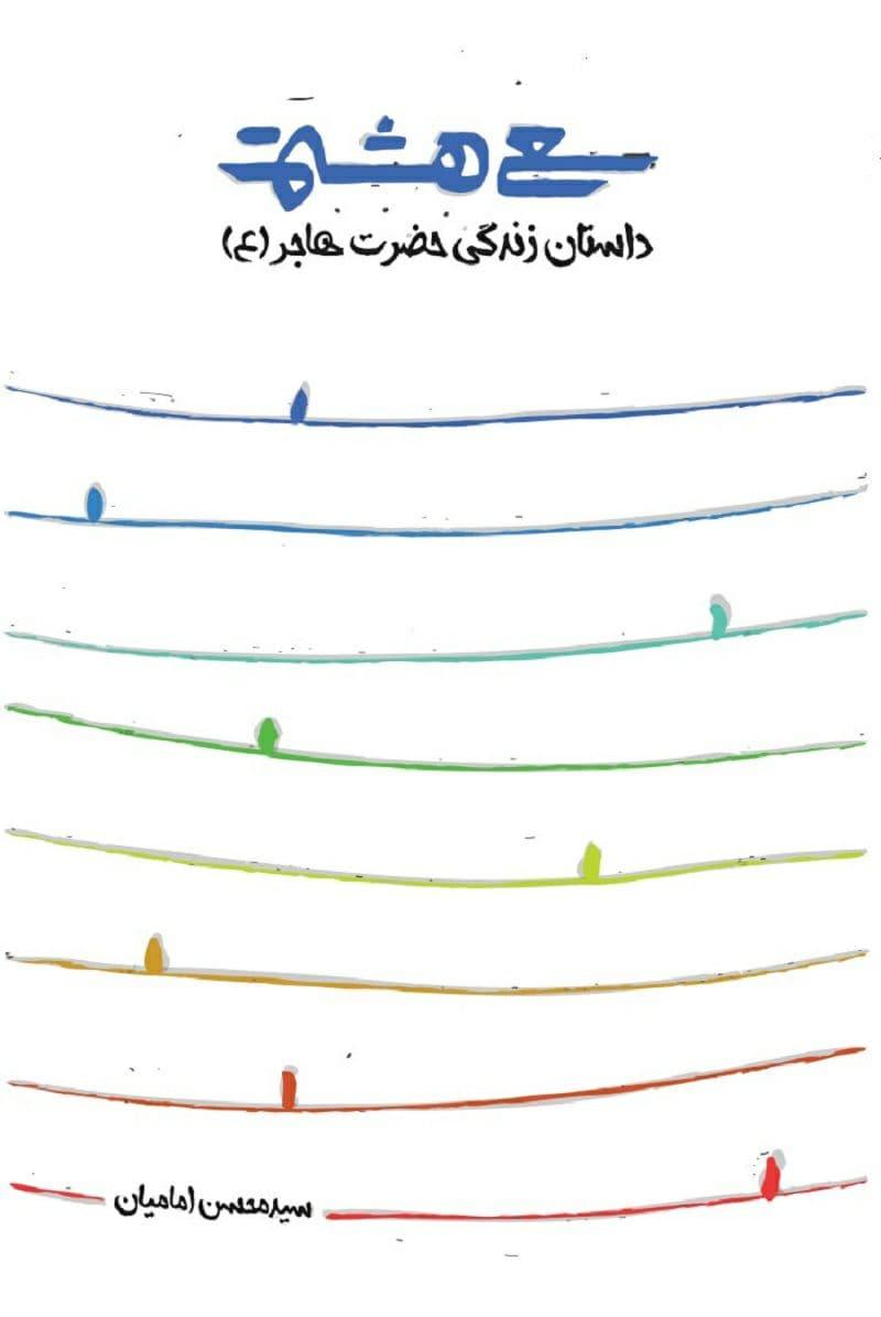 کتاب داستانی حضرت هاجر (س) منتشر شد