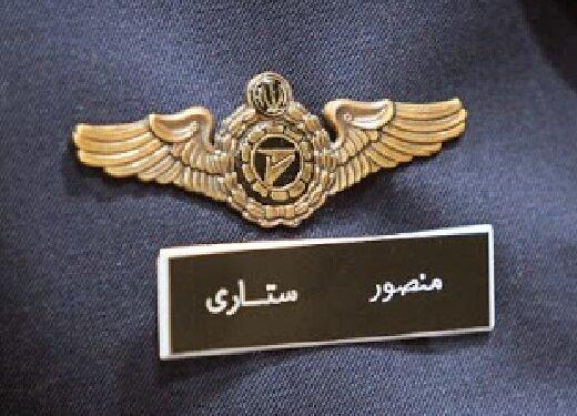 گریم منصور ستاری، فرمانده شهید نیروی هوایی دریک فیلم