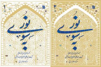 «به سوی نور» آیتالله احمدی میانجی به چاپ دوم رسید