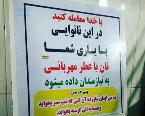 کار زیبای نانوای تهرانی +عکس