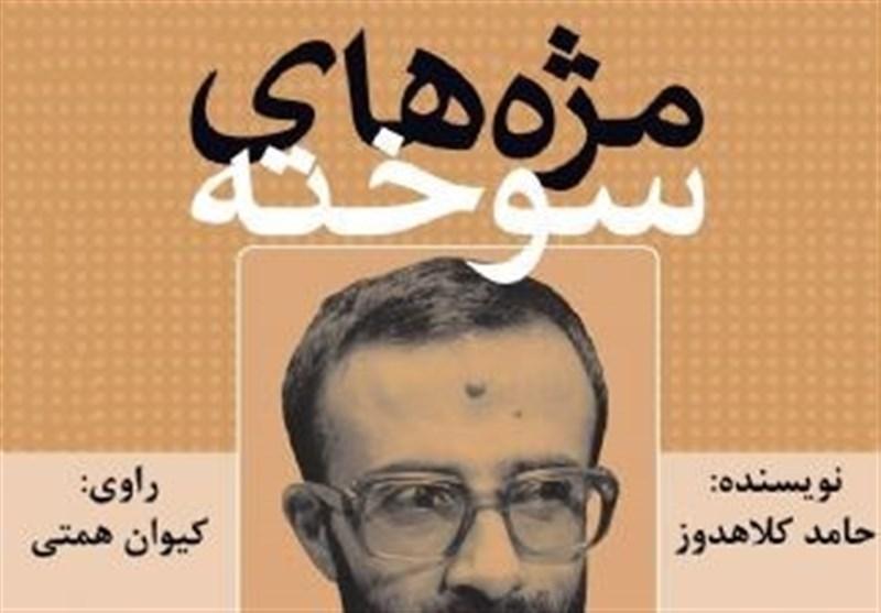 برگی از خیانت بنیصدر در قائله کردستان/ حکایت فریادهای شهید کلاهدوز بر سر بنیصدر