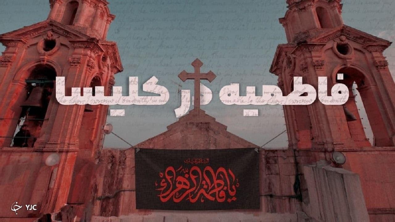 فاطمیه در کلیسا؛ روایت یک کشیش از باور ایرانیان درباره شهادت فاطمه(س)