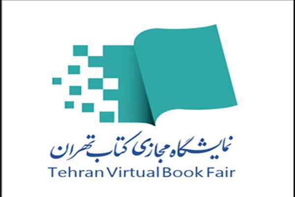 نمایشگاه کتاب تهران فردا افتتاح می شود