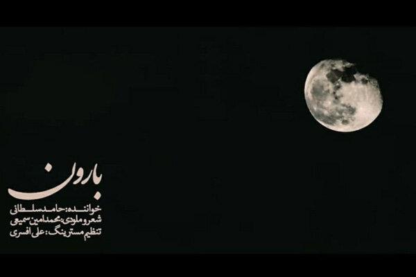 نماهنگ «بارون» منتشر شد/ هدیه ای به پیشگاه حضرت فاطمه (س)