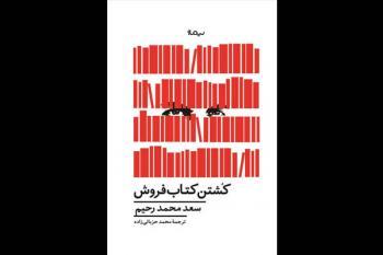 ایرانیها به استقبال «کشتن کتابفروش» رفتند