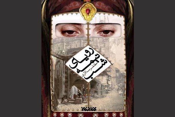 چاپ نودودوم برای «رویای نیمه شب»/ عاشقانهای از صدر اسلام