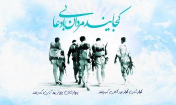 ۲۵ شهادت طلب  ایرانی به شهادت رسیدند