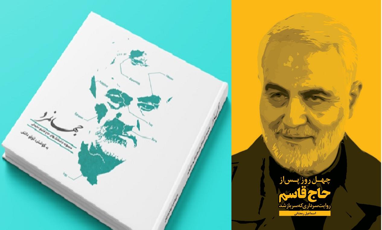 «حاج قاسم» را بیشتر بشناسیم/ «جهانمرد» محور مسابقه کتابخوانی شد