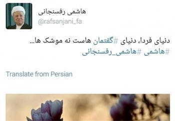 """توضیحات هاشمیرفسنجانی درباره توئیت جنجالی """"موشک و گفتمان"""""""