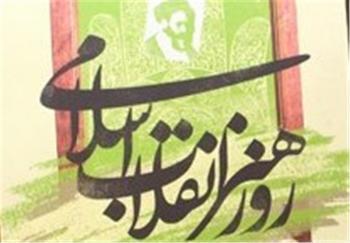 پرویز پرستویی و مجید مجیدی نامزد چهره سال هنر انقلاب شدند