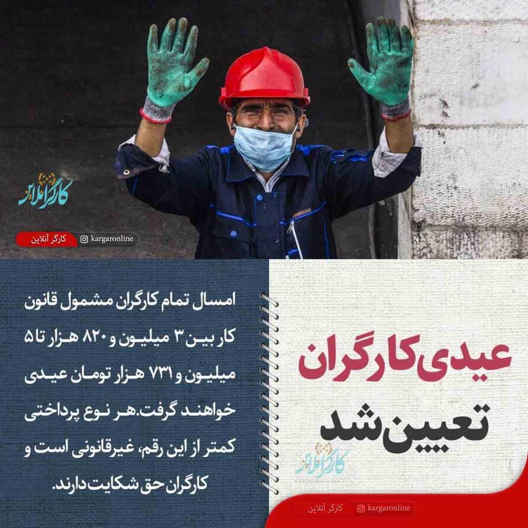 عیدی کارگران تعیین شد +جزییات تازه