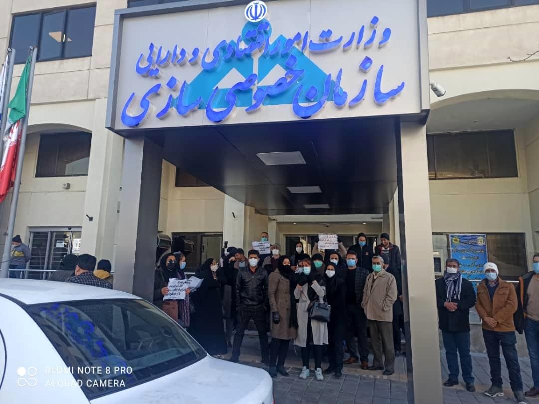 تجمع کارکنان سهام عدالت مقابل ساختمان سازمان خصوصیسازی