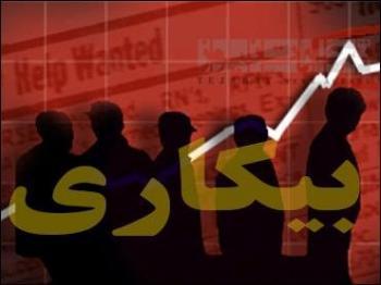نرخ بیکاری در کرمان 7و9 دهم درصد است