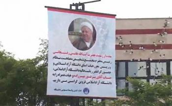 تجمع دانشجویان در اعتراض به سفر هاشمی به قزوین /تصاویر