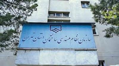 اختلافات نظام مهندسی تهران با شهرداری برطرف شد