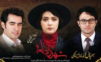 عوامل «شهرزاد» از روی فرش قرمز عبور کردند/ تقدیر از شهاب حسینی توسط مهناز افشار