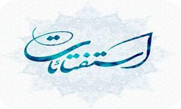 حکم شرعی خمیازه کشیدن در نماز