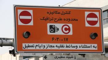 ساعت طرح ترافیک و زوج و فرد در ماه مبارک رمضان تغییر می کند؟