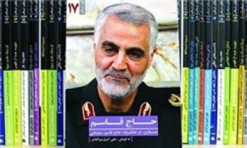 انتقاد سردار سلیمانی از سینما و روزنامهها