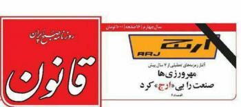 دولت احمدینژاد مقصر تعطیلی «ارج» است!
