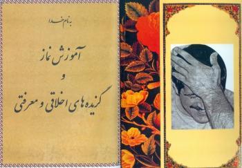 آموزش وضو یا تبلیغ عضو شورای شهر تهران!!!!/تصاویر