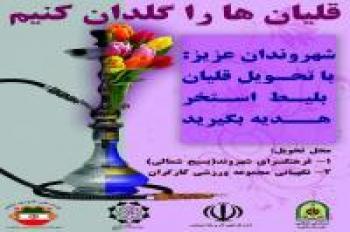 اجرای فرهنگ« قلیان ها را گلدان کنیم» در مجموعه ورزشی کارگران استان خراسان شمالی