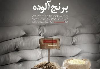 کشف ۵۷ تن برنج آلوده در اصفهان
