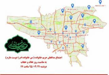 تجمع ملی مدافعان حریم خانواده در 25 نقطه تهران برگزار می شود