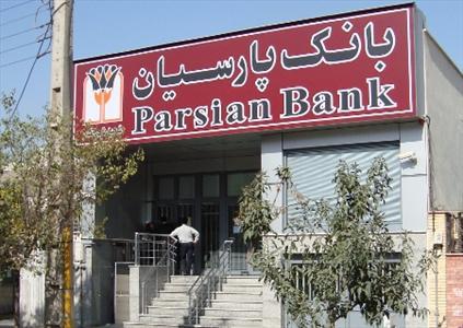 انتقال سپردههای تعاونی ثامن الحجج به بانک پارسیان