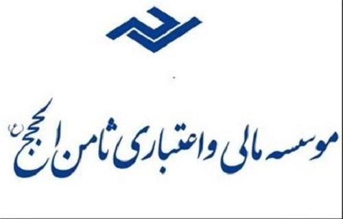 سپرده های بیش از 100میلیون تومانی ثامن الحجج کی پرداخت می شود؟