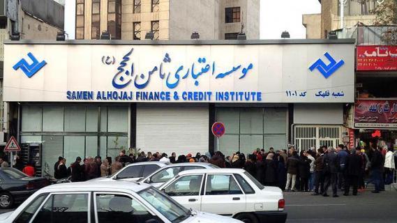 مشتریان موسسه ثامن الحجج(ع) مشتری بانک پارسیان شدند