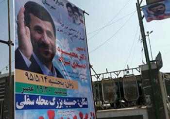 احمدی نژاد زمان حضورش را مشخص کرد + فیلم و تصاویر