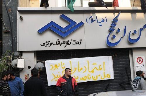 تجمع سپردهگذاران مؤسسه ثامنالحجج در مقابل مجلس
