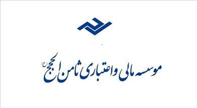 پرداخت پول 400هزار سپردهگذار ثامنالحجج