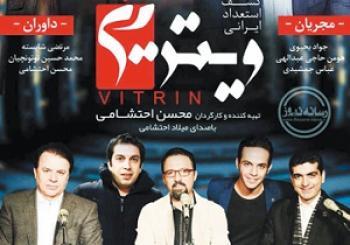 مسابقه رقص به بهانه کشف استعداد ایرانی در شبکه نمایش خانگی!