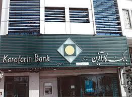 مدیرعامل بانکی که  لیسانس آبیاری دارد+سند