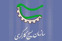 سازمان بسیج کارگری خواستار لغو لایحه گسترش مناطق آزاد شد