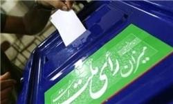 زمان ثبتنام داوطلبان انتخابات ریاست جمهوری و شورای شهر96 مشخص شد