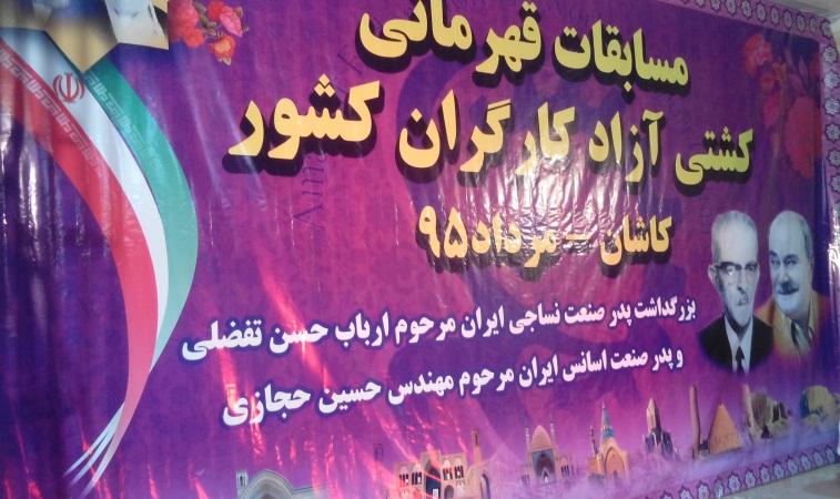 شهرداری تهران قهرمان مسابقات کشتی آزاد کارگران کشور شد