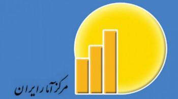 انتصاب رییس جدید مرکز آمار ایران
