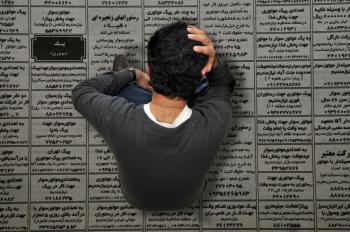 نرخ بیکاری تهران چند درصد است؟